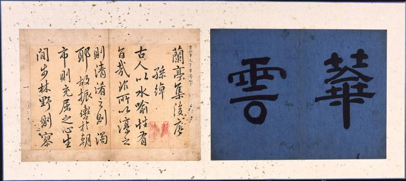 Calligraphy Album: Later Preface on the Orchid Pavilion Gathering (Nanjongjip huso)