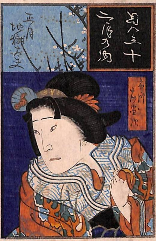 1st Month: Ichikawa Udanji as Jigokudayū, from the series Mitate Juni Gatsu no uchi (A Selection of Actors in Famous Roles for the Twelve Months)