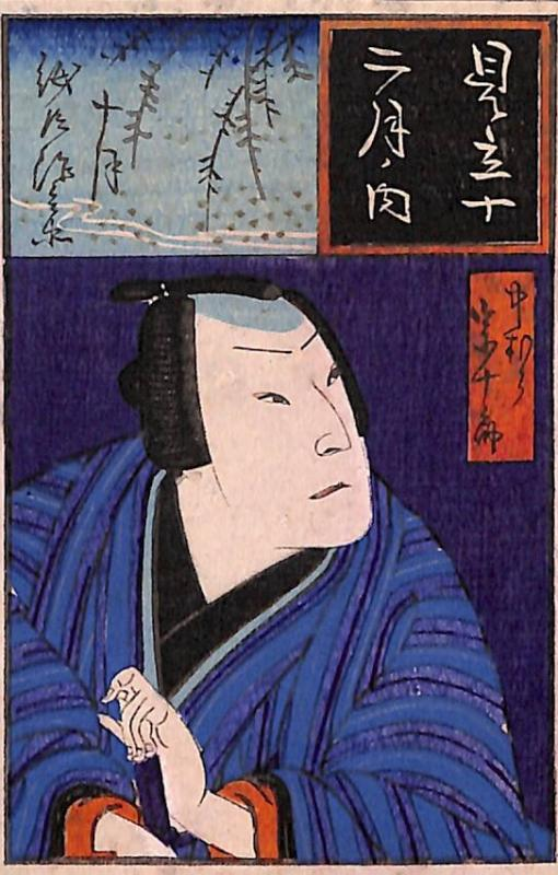 10th Month: Nakamura Sōjūrō, from the series Mitate Juni Gatsu no uchi (A Selection of Actors in Famous Roles for the Twelve Months)