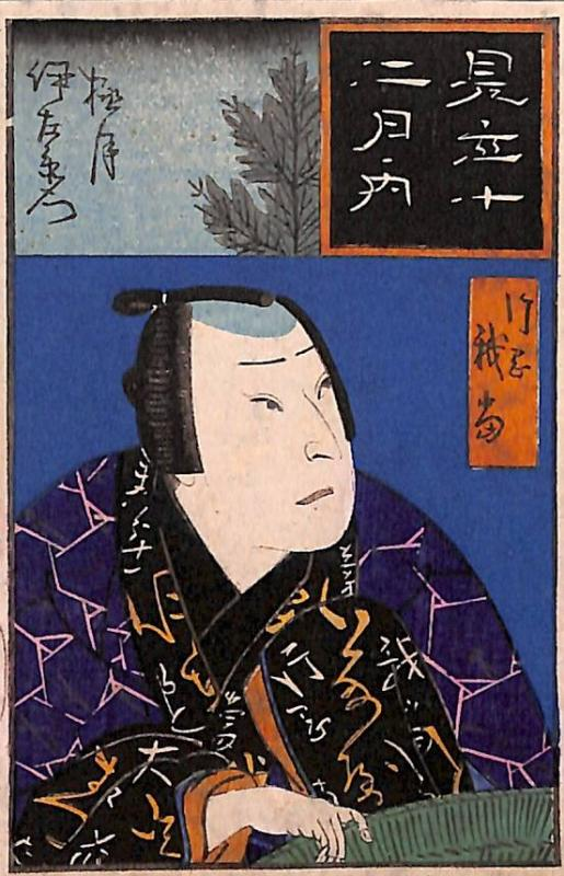 12th Month: Kataoka Oatō II as Izaemon, from the series Mitate Juni Gatsu no uchi (A Selection of Actors in Famous Roles for the Twelve Months)