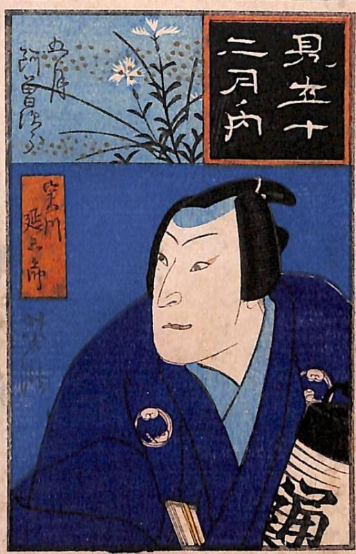 5th Month: Jitsukawa Ensaburō as Asojirō, from the series Mitate Juni Gatsu no uchi (A Selection of Actors in Famous Roles for the Twelve Months)